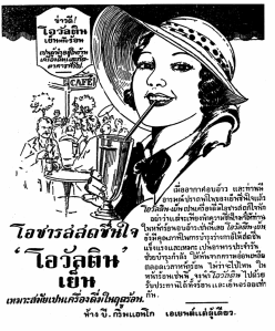 The Thai-ification of an Ovaltine Ad