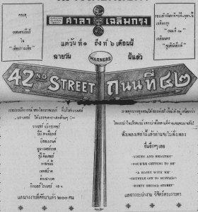 42ndstreet - close