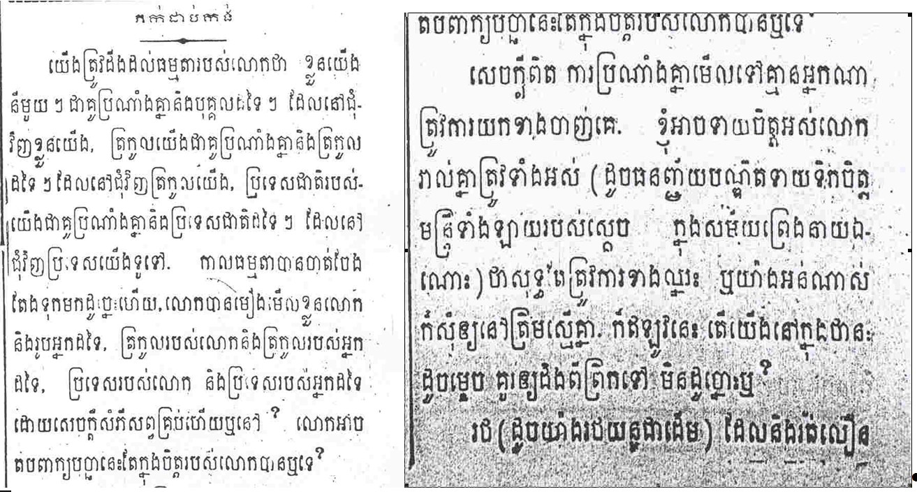 mud on our wheels in le minh khai s seasian history blog 1