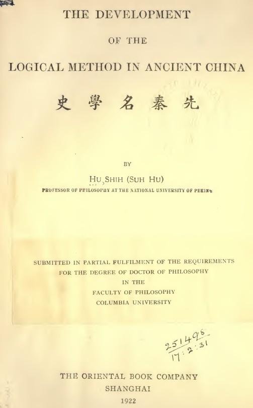 Hu Shi cover